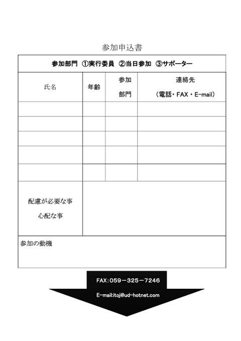 岩戸山実行委員募集チラシ02