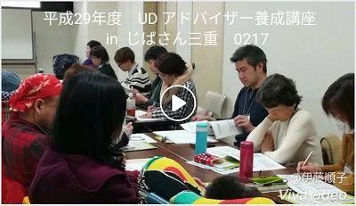 【動画】UDアドバイザー養成講座0217