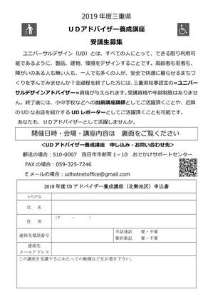 1125UDアドバイザー養成講座チラシ(表)