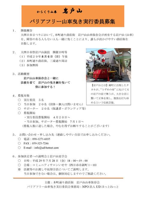 岩戸山実行委員募集チラシ01