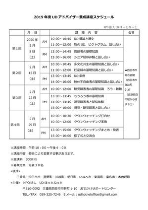 1125UDアドバイザー養成講座チラシ(裏)