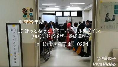 【動画】UDアドバイザー養成講座0224