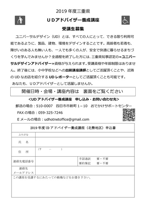 UDアドバイザー養成講座チラシ(表)