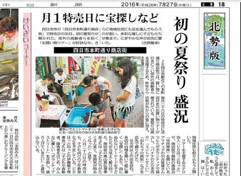 0727中日新聞記事