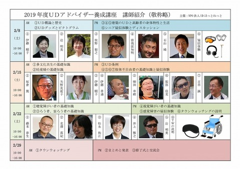 2019UD講師紹介