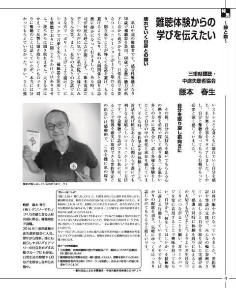 藤本春生「難聴体験からの学びを伝えたい」(パッションP4.jpg)
