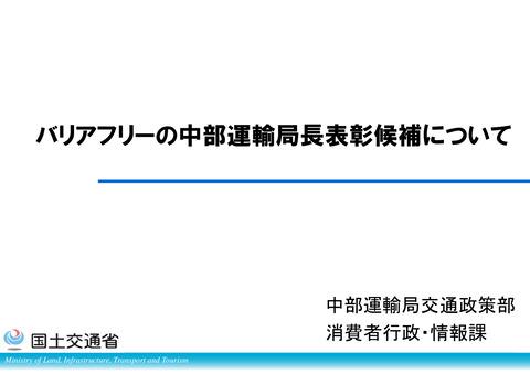 中部運輸局資料 (1)
