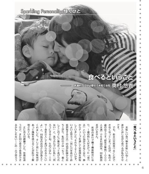 医療的ケアが必要な子を育てる母 奥村悠貴「食べるということ」P1