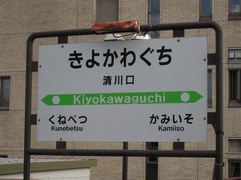 きよかわぐち(清川口)