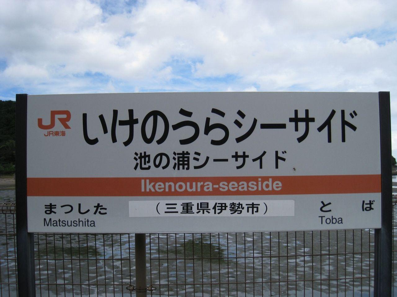 シーサイド 駅 池の浦 参宮線 (臨)池の浦シーサイド(廃止)