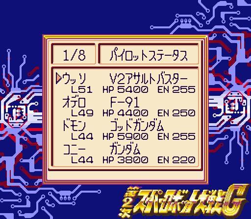 Dai-2-Ji Super Robot Taisen G (J) [S]-0