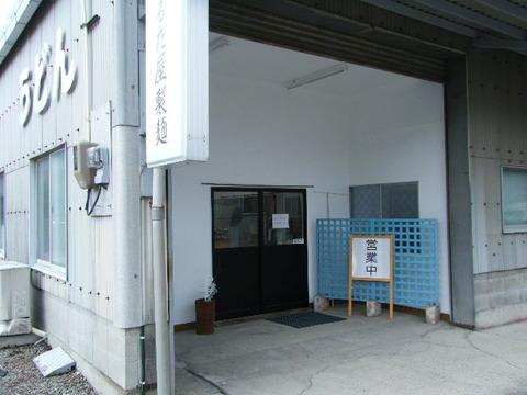 まるた屋製麺1005