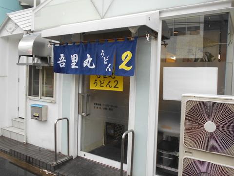 吾里丸2077