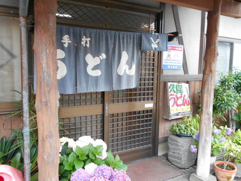 久保製麺所0700
