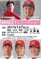 【レポ】 #カープ #静岡自主トレ トークショー 記憶の限界に挑戦