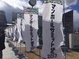 #マンホールサミット埼玉2017 で完全にマンホーラー化