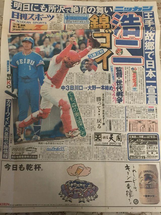 1991年の日本シリーズ - 1991 Ja...