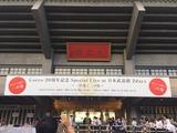 Cocco20周年記念ライブde大号泣
