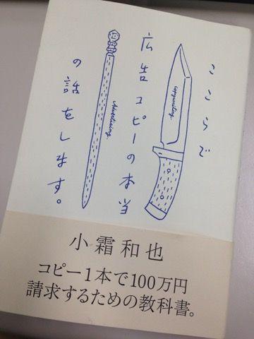 「ここらで広告コピーの本当の話をします。 」小霜和也さん