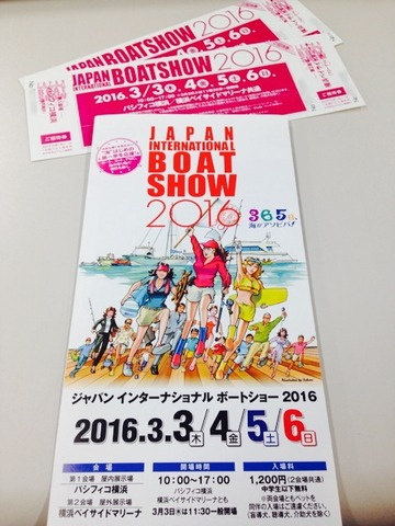 ボートショー2016 JAPAN INTERNATIONAL BOATSHOW