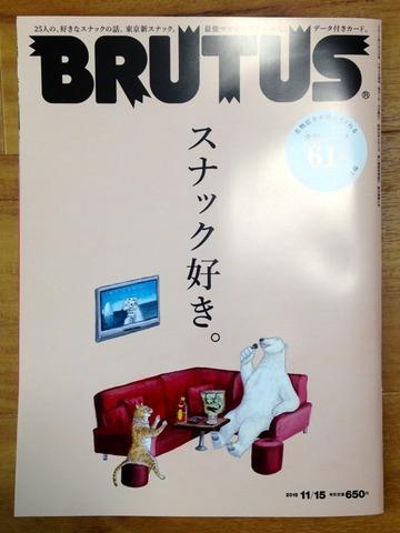 BRUTUS(ブルータス) 特集「スナック好き。」