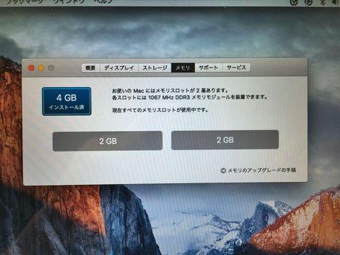 MacBook mid2010(白ポリカモデル) メモリ交換