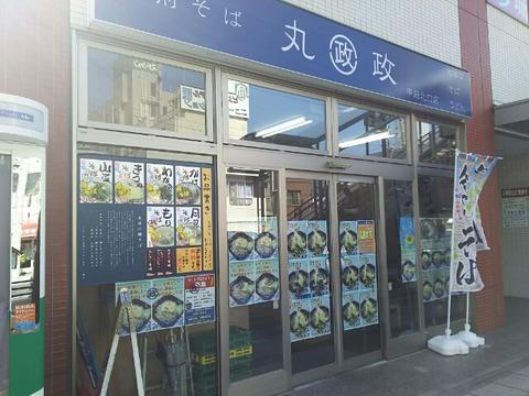 2016夏 18きっぷの旅� 甲府駅から身延線へ