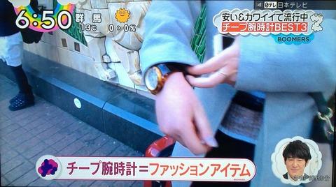 日テレのZIP!でチープ腕時計特集
