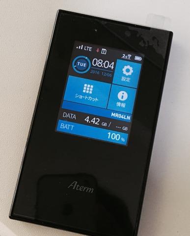 YAMADA SIM PLUSの使い放題プランが想像以上に快適!