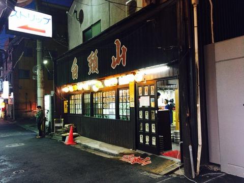 小倉駅前の100円ビール「焼肉 白頭山」