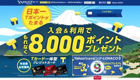 Yahoo!カード作成でTポイント8,000ptゲット!!