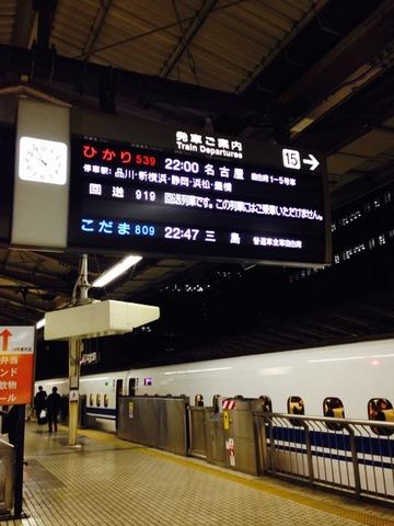 名古屋行き最終「ひかり539号」