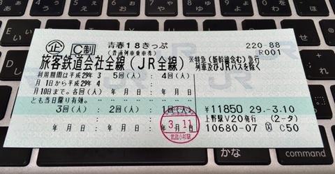 春の青春18きっぷ購入
