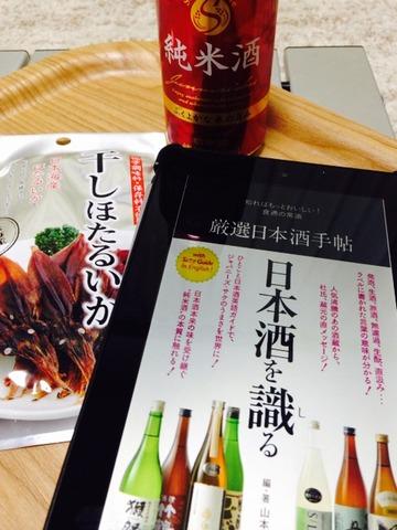 日本酒の勉強
