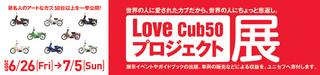 Love Cub 50プロジェクト展