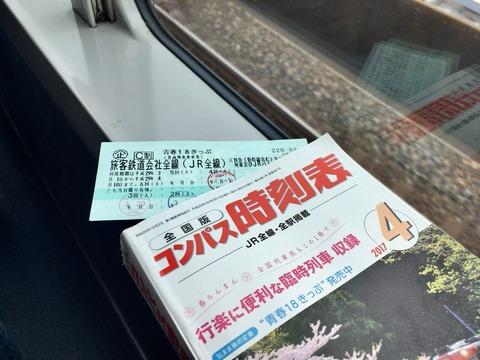 青春18きっぷの旅[2017-春]� 常磐線で水戸へ