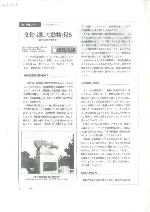 井の頭自然文化園InokashiraParkZoo講演会① (1)