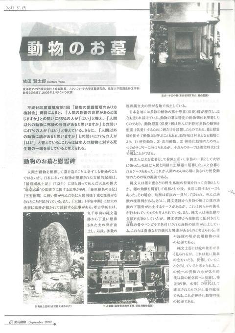 井の頭自然文化園InokashiraParkZoo講演会② (1)