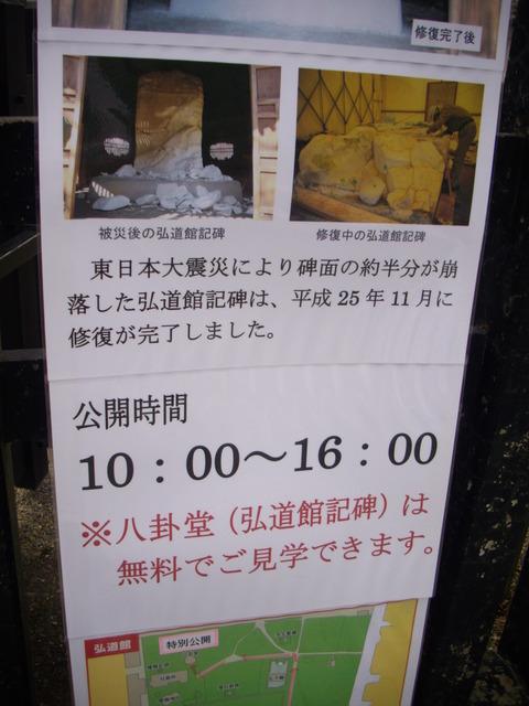 茨城 (3) 弘道館