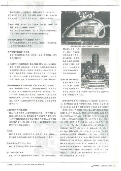 井の頭自然文化園InokashiraParkZoo講演会② (2)