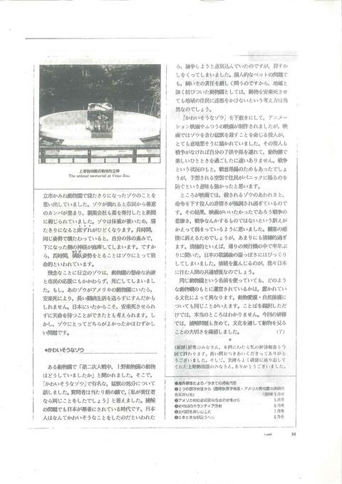 井の頭自然文化園InokashiraParkZoo講演会① (2)