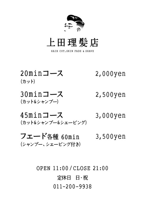 上田理髪店メニュー
