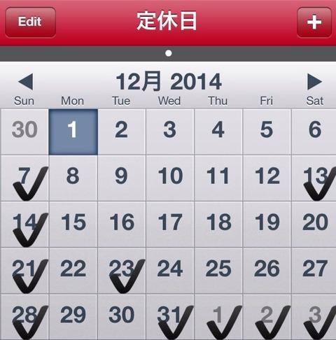 2014-12-01-17-01-20