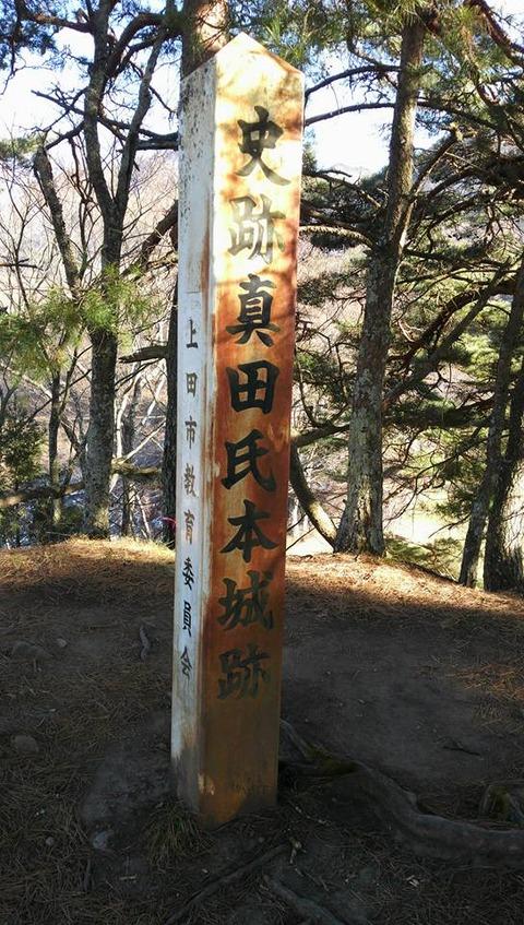 真田本城跡