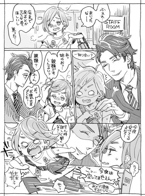onitotu004_005