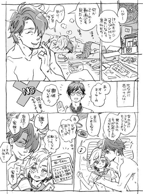 onitotu004_001.jpg