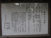 鉄神社の由来