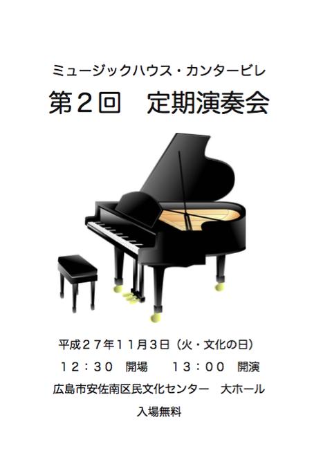 ピアノ発表会(第3回定期演奏会)を開きます!