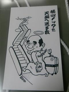 横山ノックの画像 p1_5