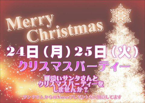 クリスマスA3